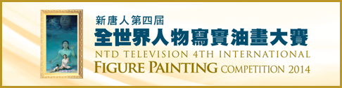 International Figure Painting Competition
